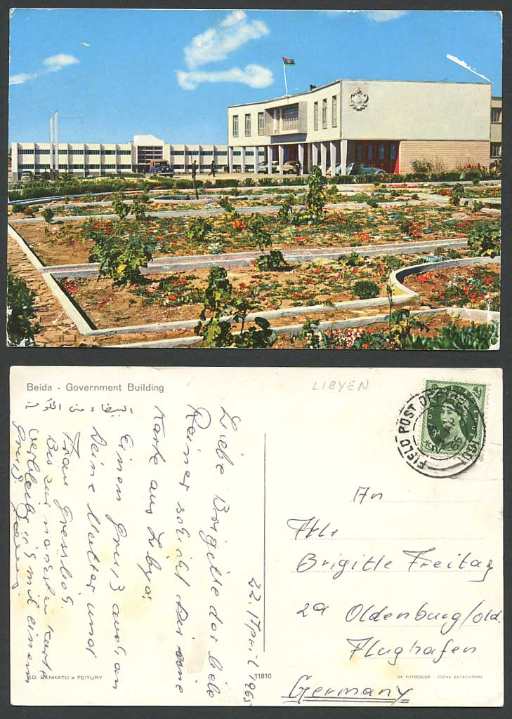 Libya Field Post Office QEII 9d 1965 Old Postcard Beida Government Building Flag