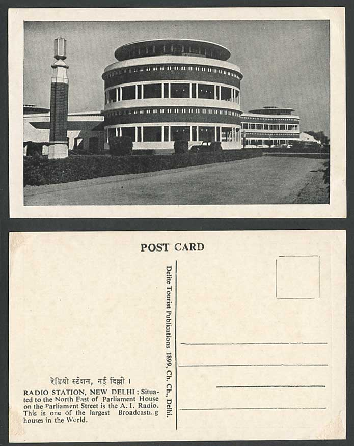 India old postcard ai radio station new delhi parliament for Classic house radio station