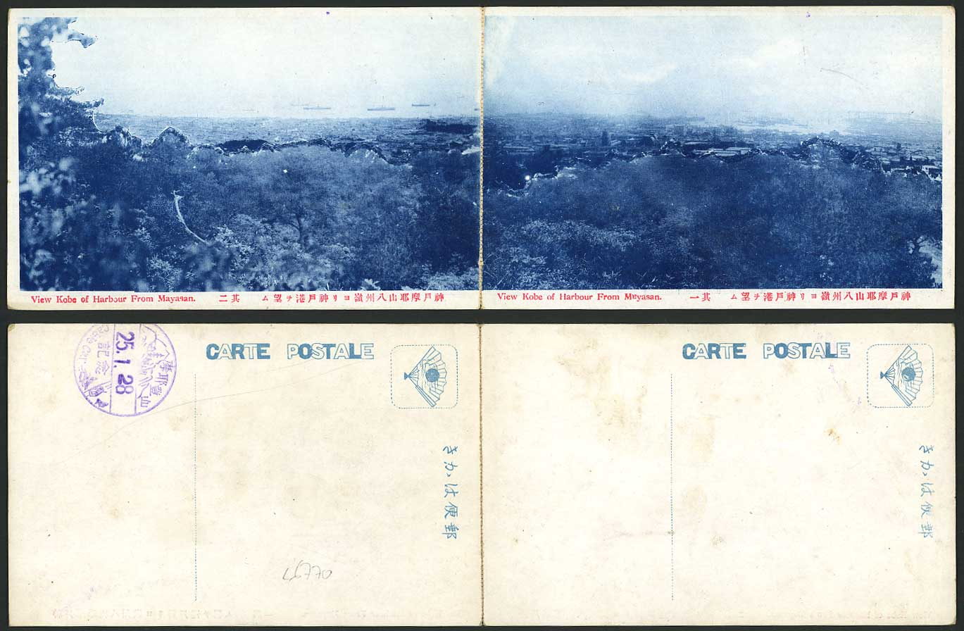 Japan 2 Attached Old Postcards Panorama View of Kobe Harbour from Mayasan, Ships