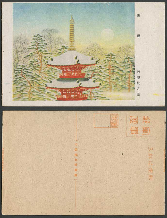 Japan Official Military Old Postcard Snow Sun Sunny Day Pagoda Temple Pine Trees