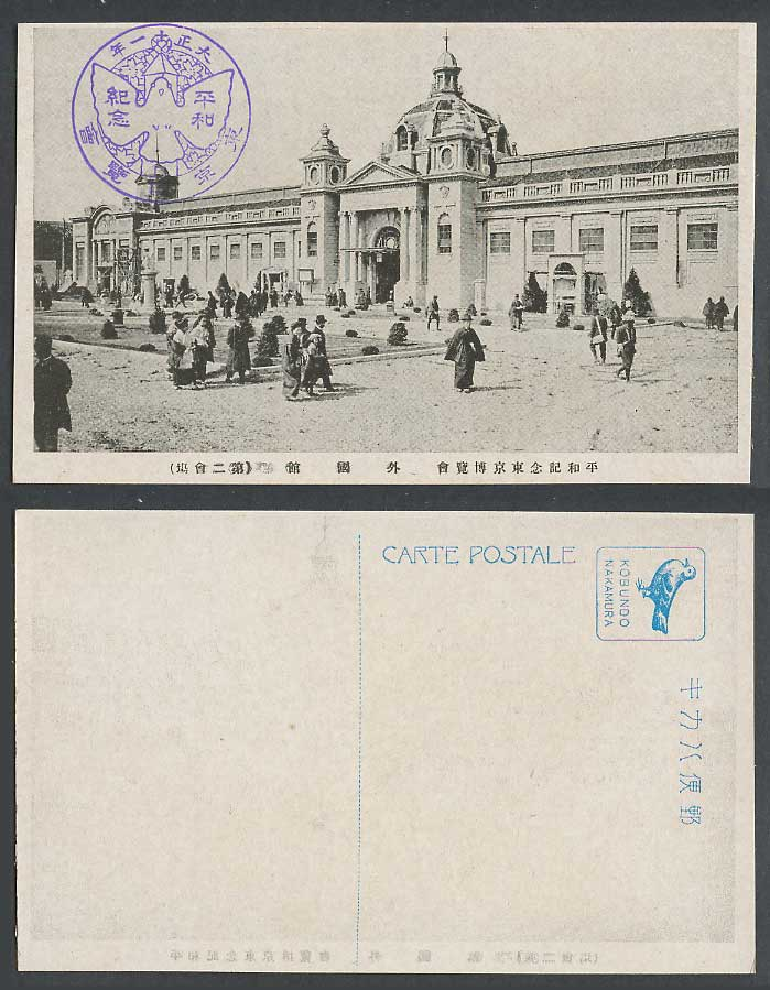 Japan Tokyo Peace Exhibition 1922 Old Postcard Foreign Pavilion Hall 外國館 東京博覽會