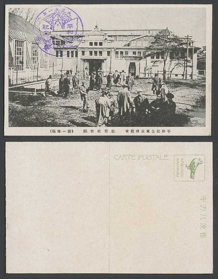 Japan Tokyo Peace Exhibition 1922 Old Postcard Education Society Pavilion 教育社會館