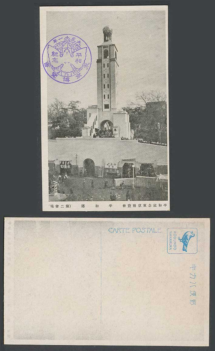 Japan Tokyo Peace Exhibition 1922 Old Postcard Peace Tower Second Hall 平和塔 東京博覽會