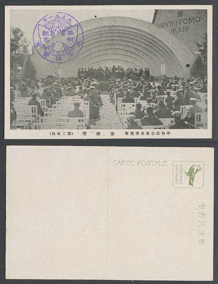 Japan Tokyo Peace Exhibition 1922 Old Postcard Outdoor Music Concert Hall 音樂堂 東京