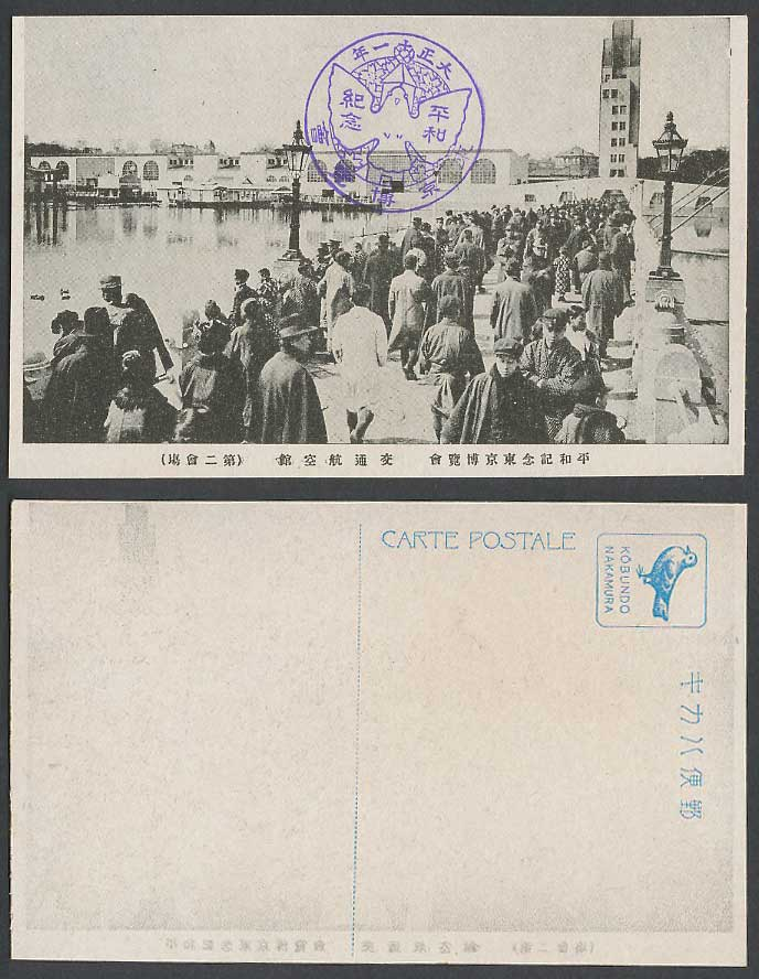 Japan Tokyo Peace Exhibition 1922 Old Postcard Transport Aviation Pavilion 交通航空館