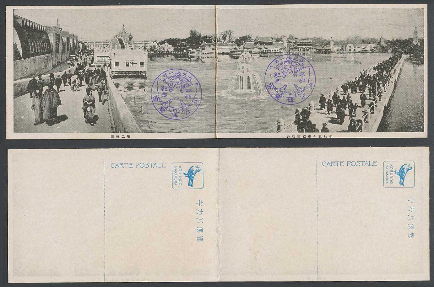 Japan 1922 Tokyo Peace Expo 2 Old attached Postcards 1 Panorama, 2nd Hall Bridge