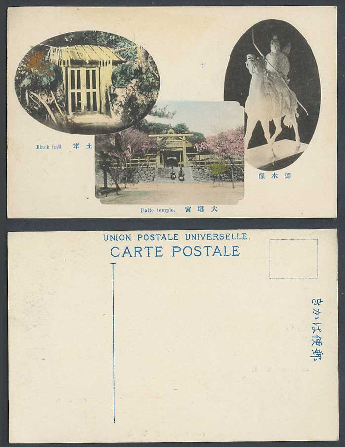 Japan Old Postcard Prison Jail Daito Temple Torii Horse Rider Statue 土牢 大塔宮 御木像