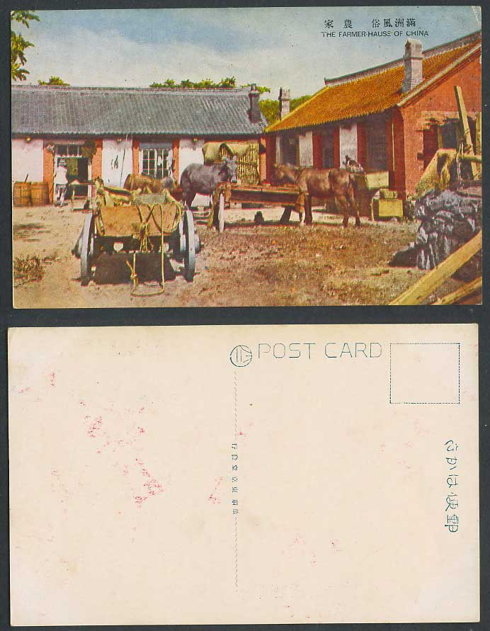 Chinese Old Postcard Farmer House of China, Horses Native Houses Manchuria 滿洲 農家
