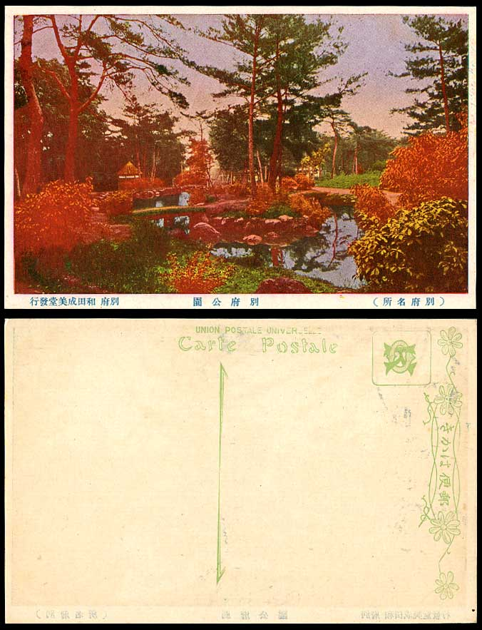 Japan old colour postcard beppu garden park bridge lake for Garden pond bridges sale