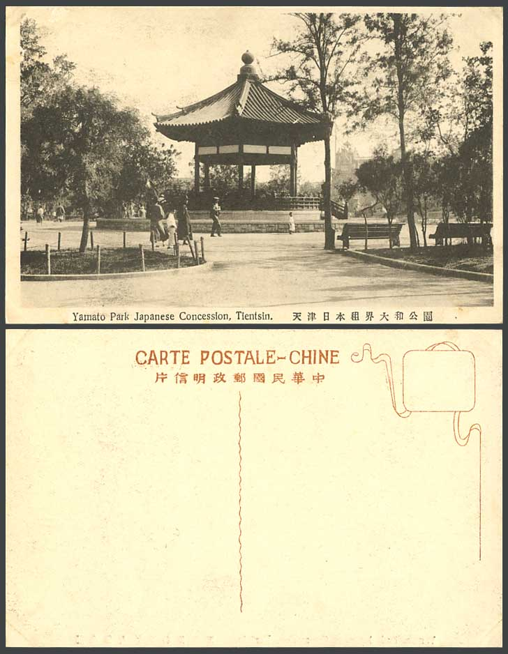 China Old Postcard Tientsin, Yamato Park Japanese Concession Gazebo 天津 日本租界 大和公園