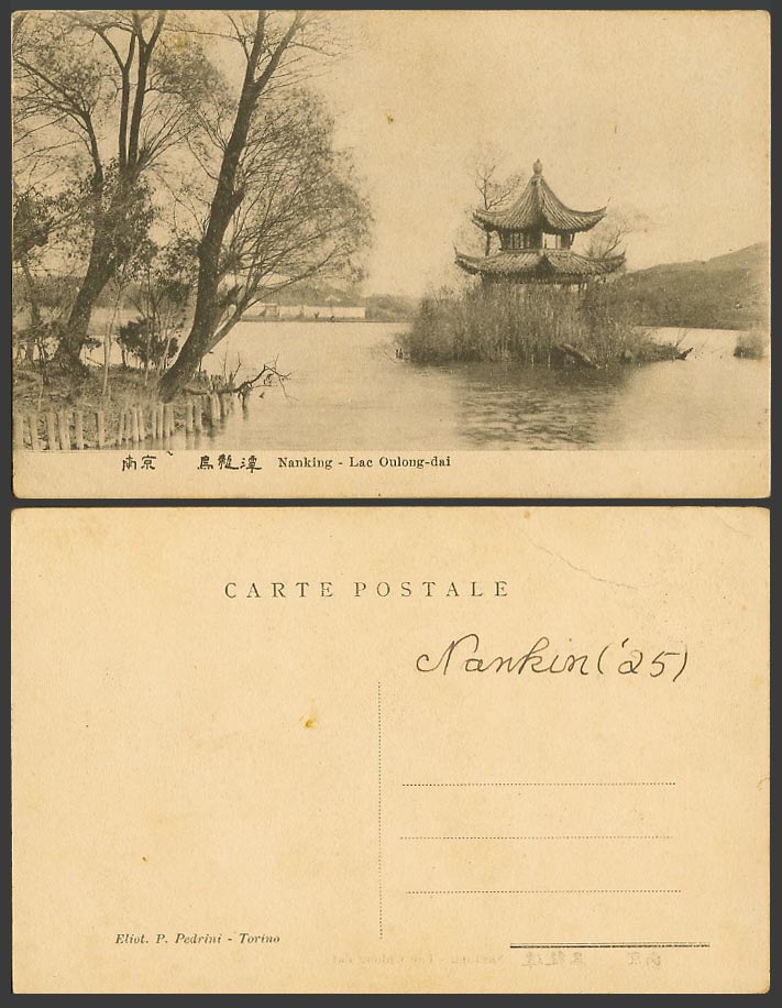 China 1925 Old Postcard Nanking Lac Oulong-dai Oolong Wu-Lung Lake Pagoda 南京 烏龍潭