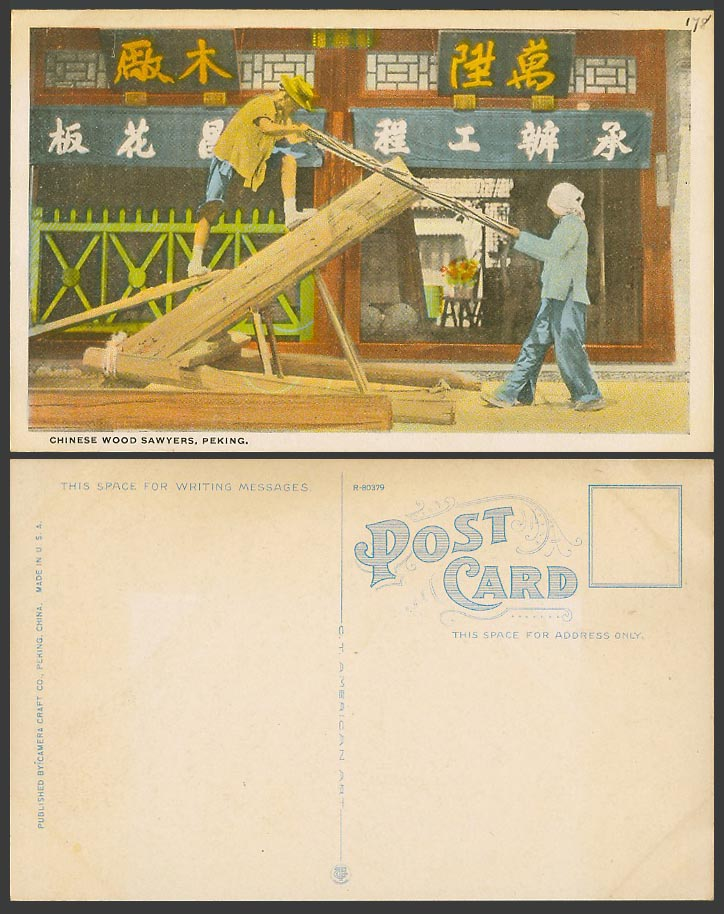 China Old Colour Postcard Native Wood Sawyers Peking Chinese Factory 萬陞木廠 承辦工程花板