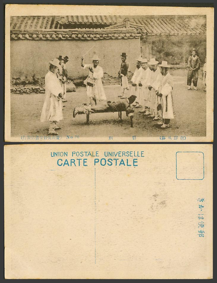 Korea Old Postcard Korean Corporal Punishment Caning Whip Prisoner's Buttocks 答刑