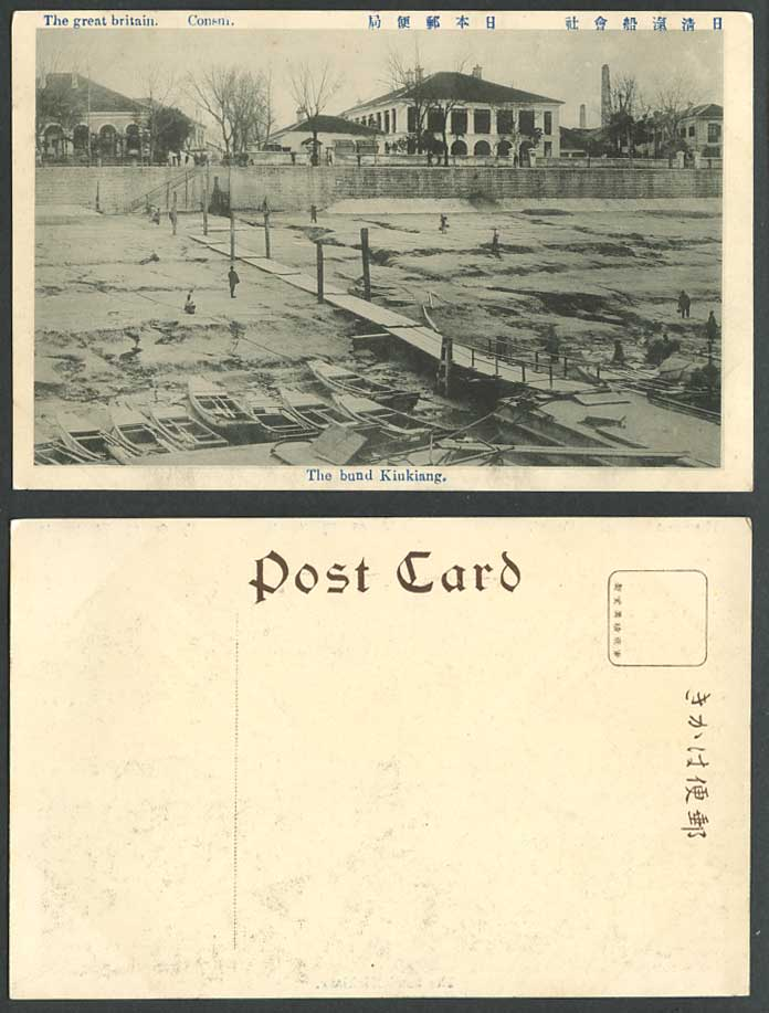 China bund kiukiang old postcard great britain consm japanese post office bridge for sale - Great britain post office ...