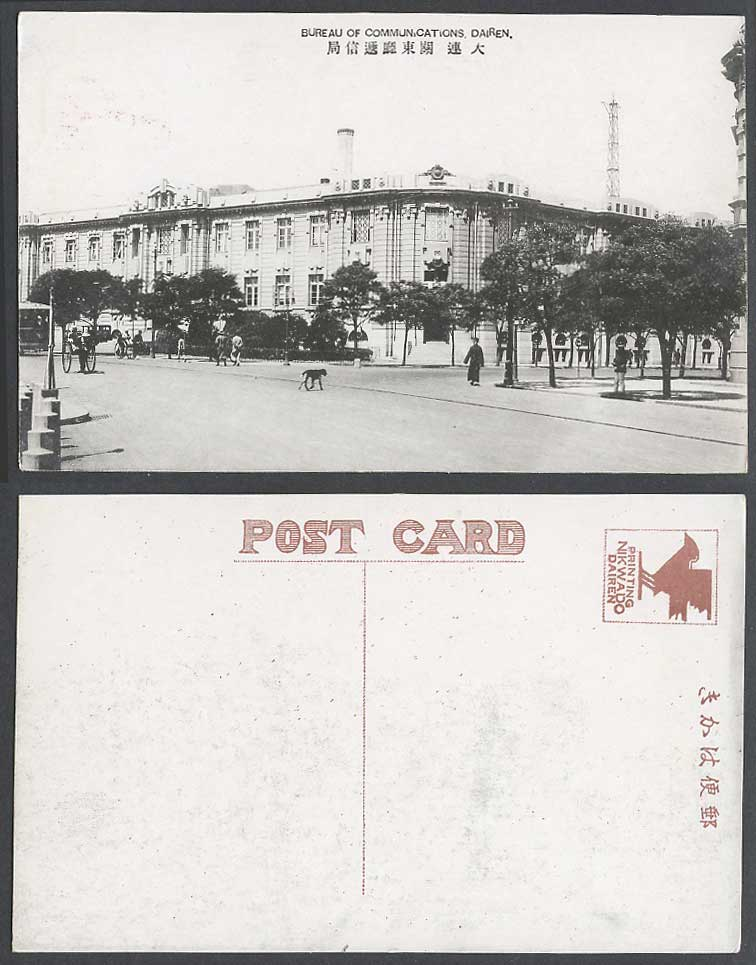 China Old Postcard Dairen Bureau of Communications Street Scene Dog and Rickshaw