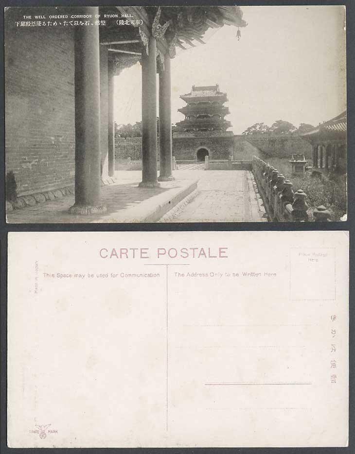 China Old Postcard Mokuden Mukden Tombs Gate Well Ordered Corridor of RYUON HALL