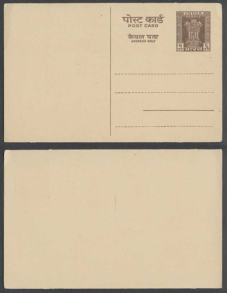 India Indian Vintage Old Postal Stationery Card 6np Service PSC Unused Mint Lion