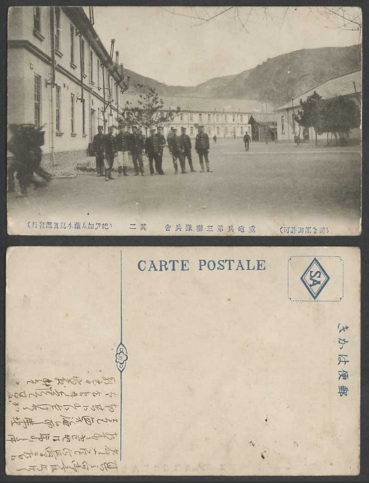 Japan Old Postcard Military Barracks Soldiers Artillery 3rd Battalion 2nd CDR N2