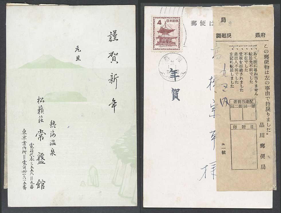 Japan 4s Old Postcard New Year Atami Hot Spring Shinagawa Post Office 熱海溫泉松籟莊常盤館