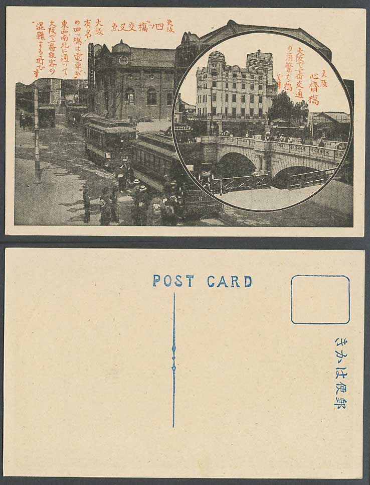 Japan Old Postcard Shinsai Bridge Shinsaibashi Osaka TRAM Tramway Streets 大阪 心齋橋