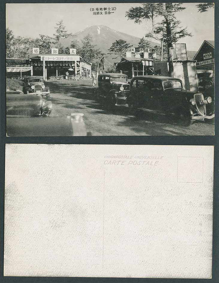 Japan Old Postcard Mt. Fuji Street Scene Vintage Motor Cars 富士御殿場口 一合目太郎坊森永 田口別館