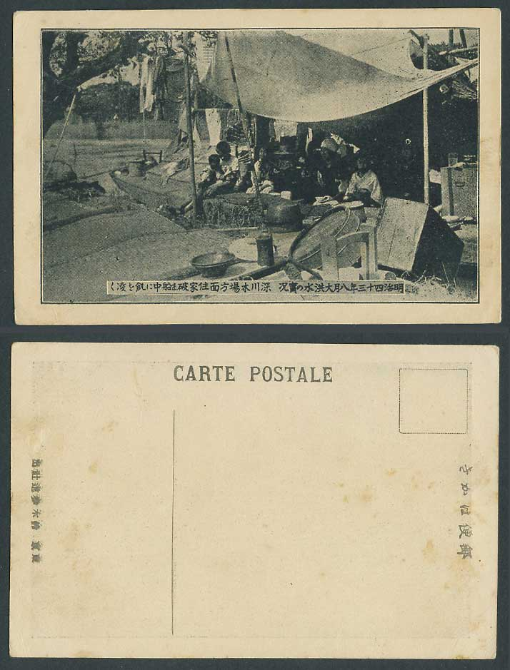 Japan Great Kanto Flood 1910 Old Postcard Fukagawa Refugees Boat 明治43年大洪水 深川木場破船