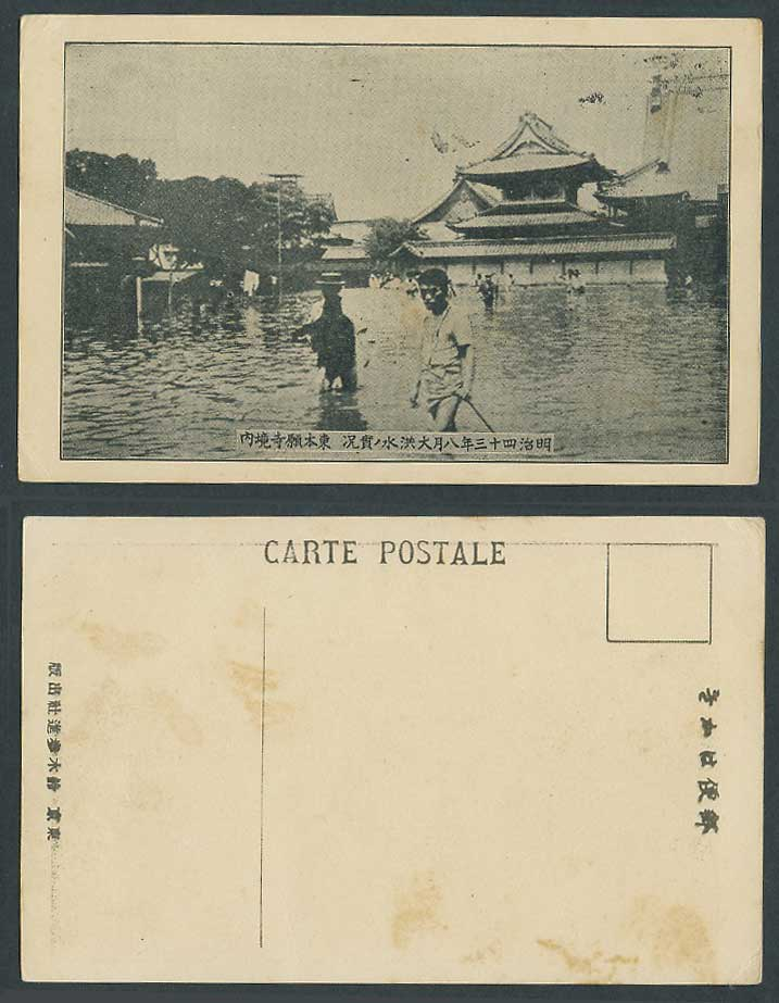 Japan Great Kanto Flood 1910 Old Postcard Flooded Higashi Honganji 明治43年大洪水 東本願寺