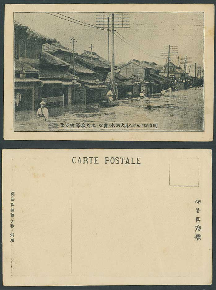 Japan Great Kanto Flood 1910 Old Postcard Flooded Street Kamezawa 明治43年大洪水 本所龜澤町