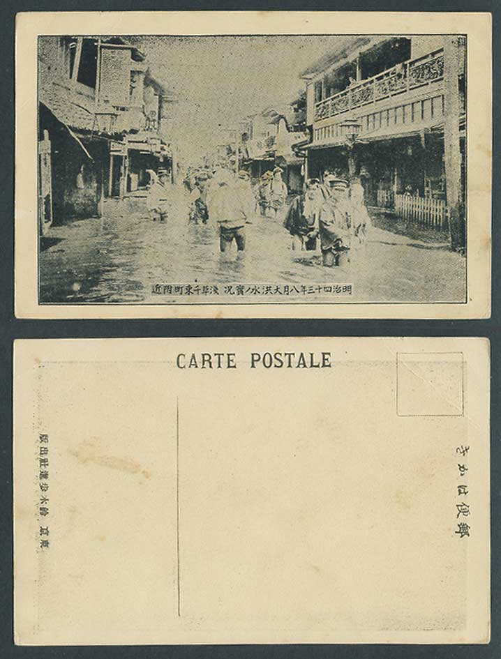Japan Great Kanto Flood 1910 Old Postcard Flooded Street, Asakusa 明治43年大洪水 淺草千束町