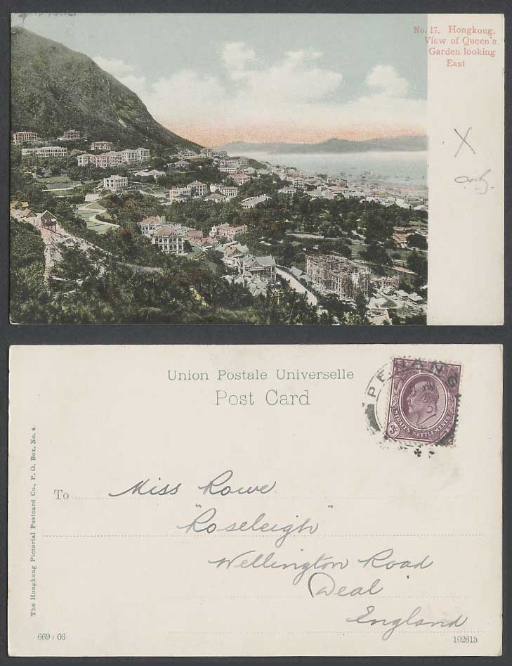 Hong Kong Penang Straits KE7 3c 1908 Old UB Postcard Queen's Garden Looking East