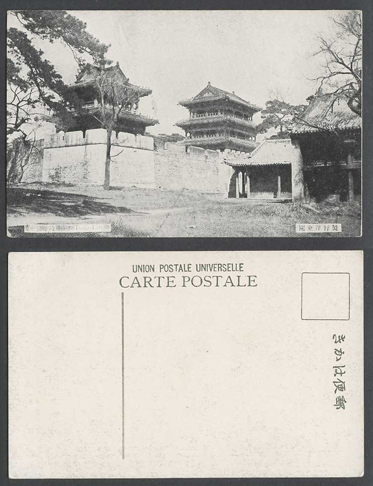 China Old Postcard Pagoda Tower Tung-Ling Chinese Imperial Eastern Qing Tombs 東陵