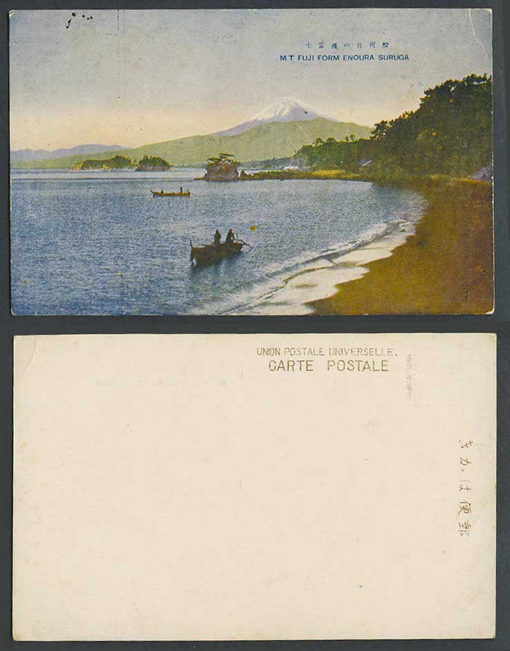 Japan Old Colour Postcard Mt. Fuji from Enoura Surug Suruga Boats Boating 駿河江浦富士