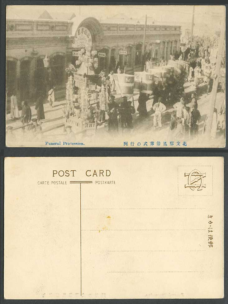 North China Old Postcard Native Chinese Funeral Procession Street Scene 北支那俗葬式行列