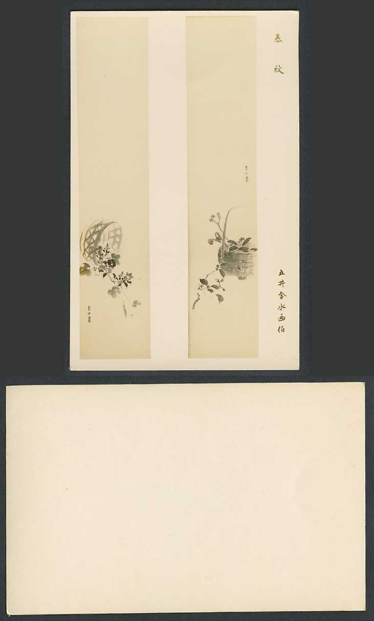 Japan Old Postcard Spring and Autumn, Flowers Plants Baskets, Goi Kinsui 春秋 五井金水