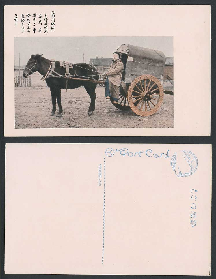 China Old Colour Postcard Native Chinese Horse Cart Manchuria Driver 滿洲支那客馬車泥土道路