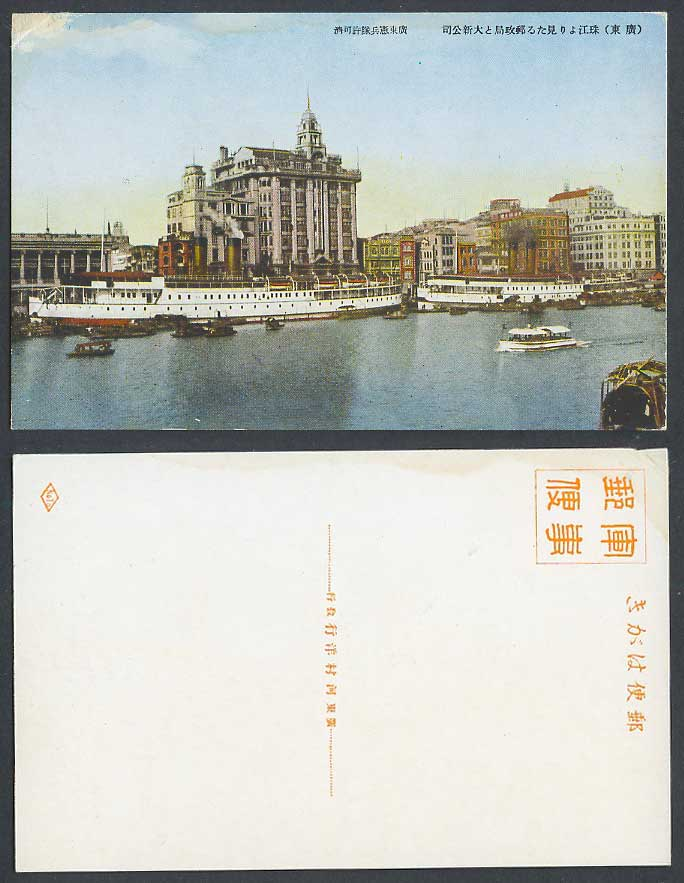 China Canton 1936 Old Postcard Post Office Pearl River Zhujiang Ship Ferry Boats