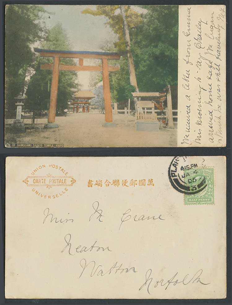 Japan 1905 Old Tinted Postcard Torii Gate, Shimogamo Sainto Temple Shrine, Kyoto