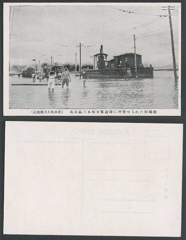 Japan Old Postcard Kinki Flood Flooded Street TRAM Boat 近畿大風水害 此花區三本松市電道路押寄 河堀船
