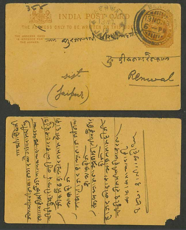 India 1913 Old Postal Stationery Card Queen Victoria 1/4a Renwal Jaipur