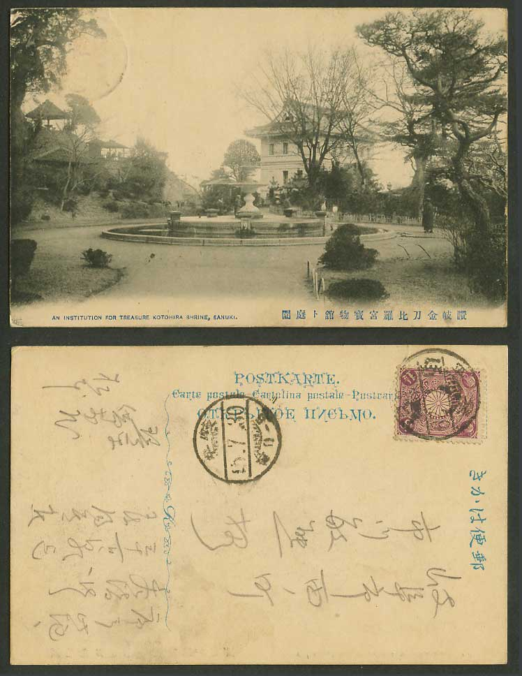 Japan Old Postcard Kotohira Shrine Treasure Sanuki Garden Fountain 讚岐金刀比羅宮 寶物館庭園