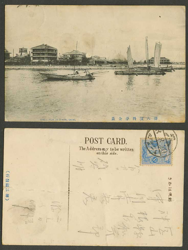 Japan 1 1/2s 1920 Old Postcard Whole View of Ohama, Sakai, Sailing Boats 堺大濱料亭全景