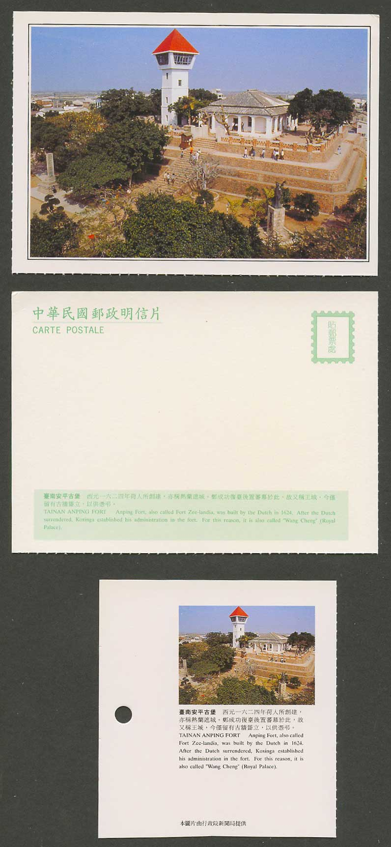 Taiwan Formosa China Postcard Tainan Anping Fort, Zee-landia Royal Palace 臺南安平古堡