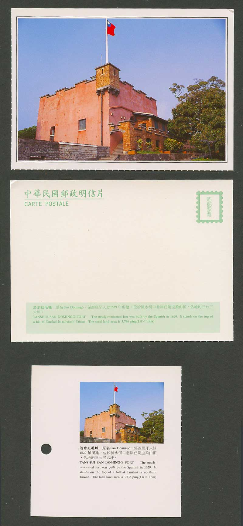 Taiwan Formosa China Postcard Tanshui San Domingo Fort Fortress, Flag 淡水江毛城 圭柔山頂