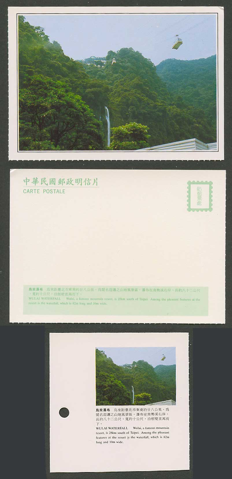 Taiwan Formosa China Postcard Wulai Waterfall, Cable Car Aerial Tramway 烏來瀑布 南勢溪