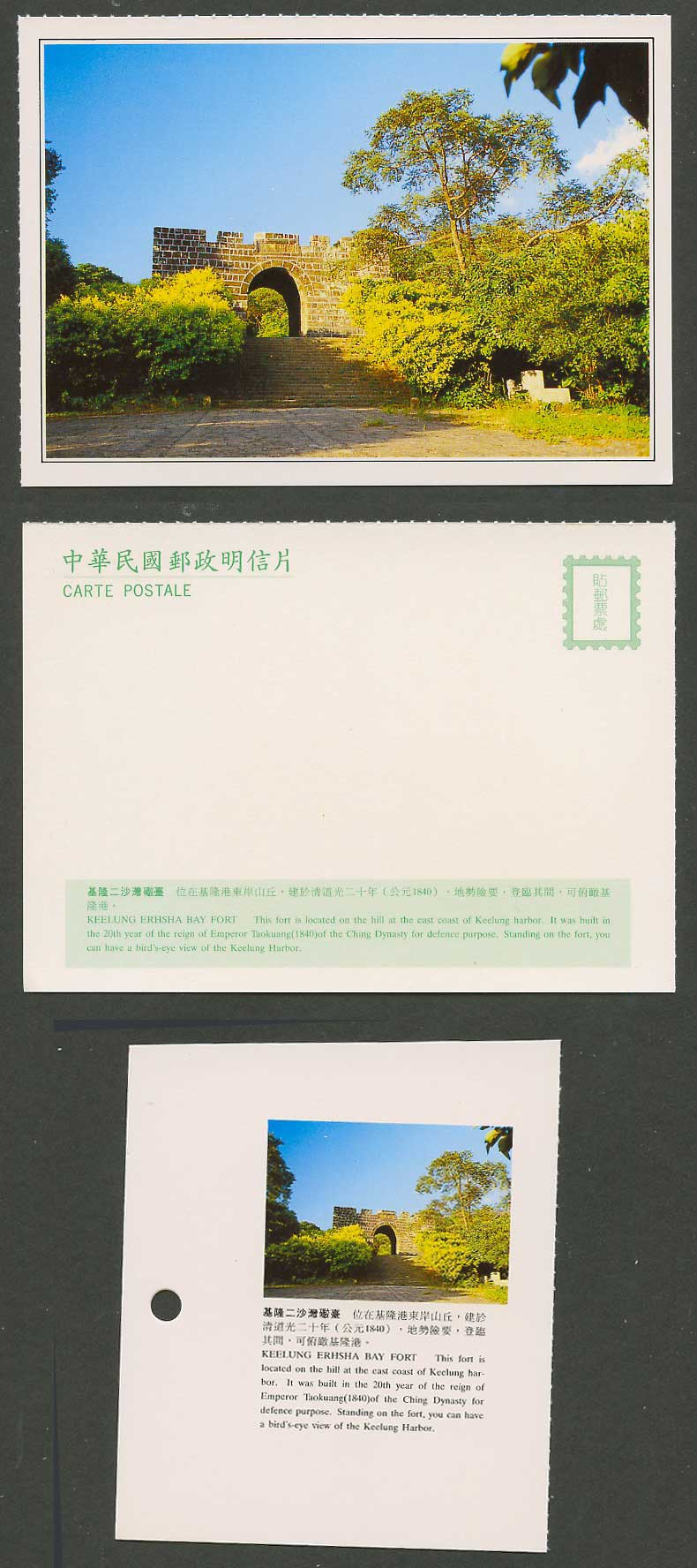 Taiwan Formosa China Postcard Keelung Erhsha Bay Fort on Hill 基隆二沙灣礮臺 位於基隆港東岸山丘