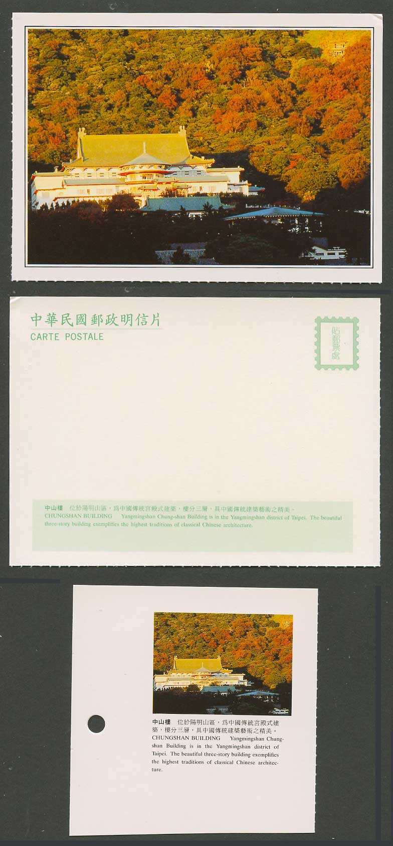 Taiwan Formosa China Postcard Chungshan Building in Yangmingshan Taipei 中山樓 陽明山區