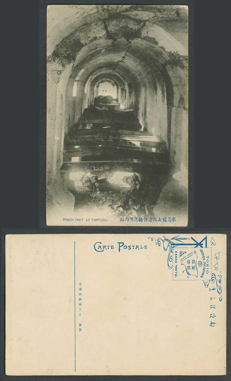 China Old Postcard Port Arthur Inner N Battery Tungkikuanshan Empeibu 東雞冠山北砲台掩兵部