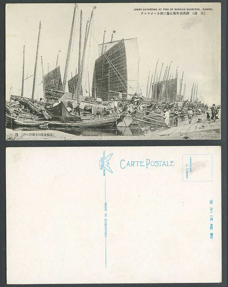 China Old Postcard Dairen Chinese Junks Boats, Pier, Russian Quarters 大連 露西亞町波止場