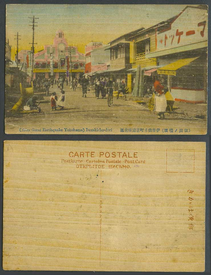 Japan SILK BALSA WOOD Old Postcard Isezakicho-dori Street Gt Earthquake Yokohama