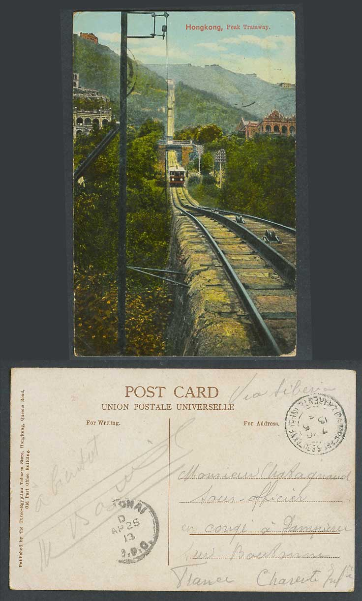 Hong Kong Shanghai B.P.O. to France 1913 Old Postcard Peak Tramway, TRAM, Bridge